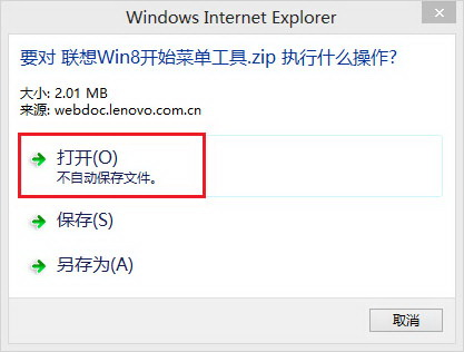 如何安装联想Windows 8开始菜单工具
