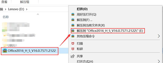 联想出厂预装office2016安装包 -适用于1709版本