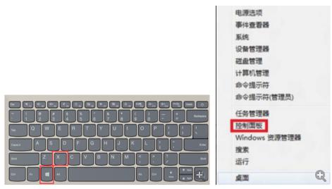 Win8.1/8系统下打开控制面板的详细操作方法