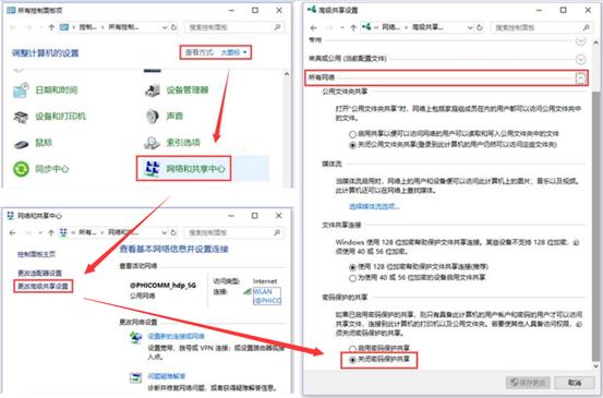 Windows文件共享权限相关问题说明
